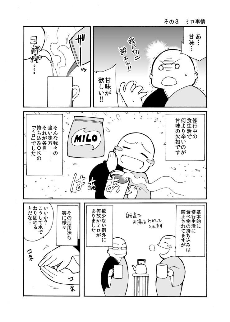 お坊ライフ 坊主めし編