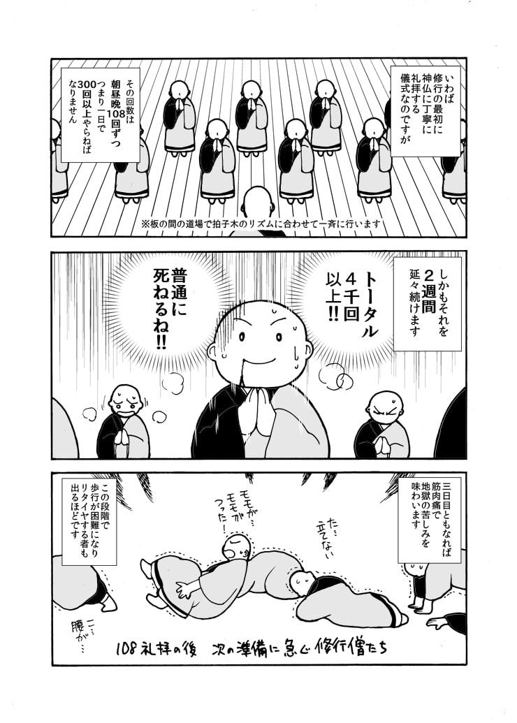 お坊ライフ 修行編