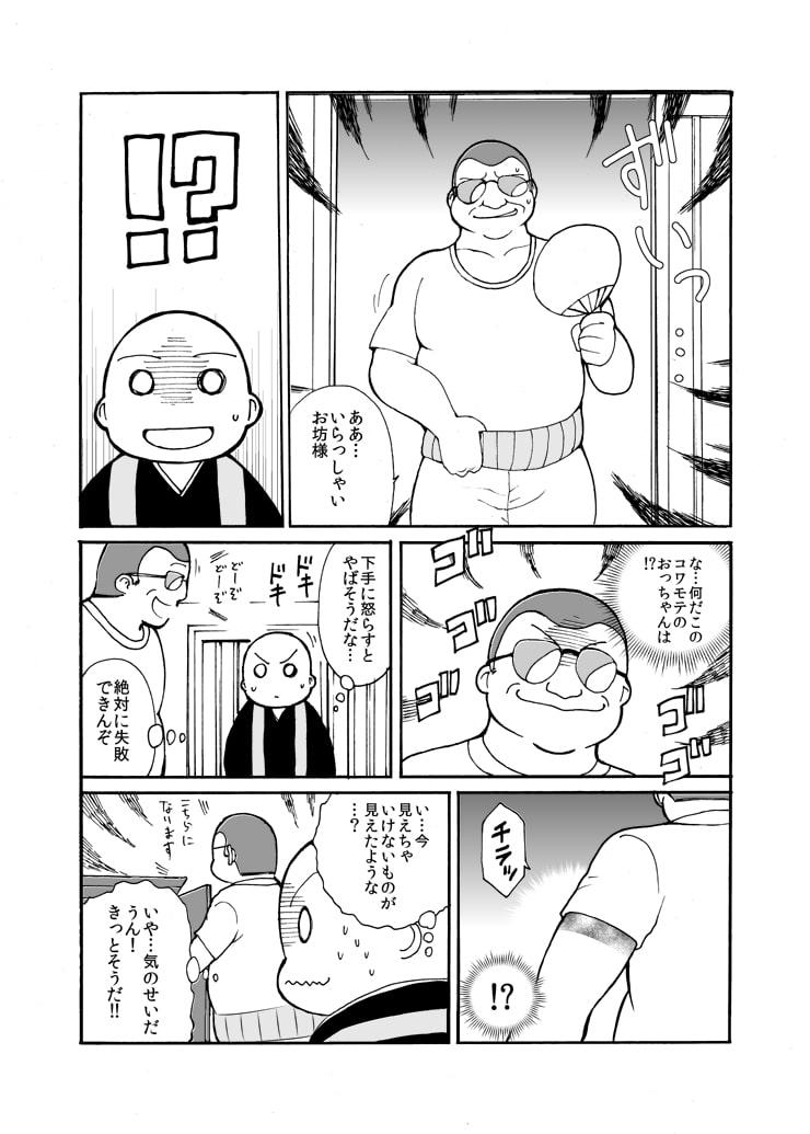お坊ライフ イベント編