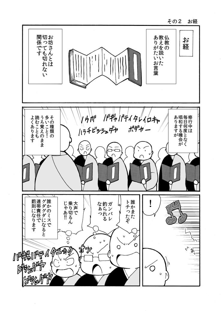 お坊ライフ 青春編