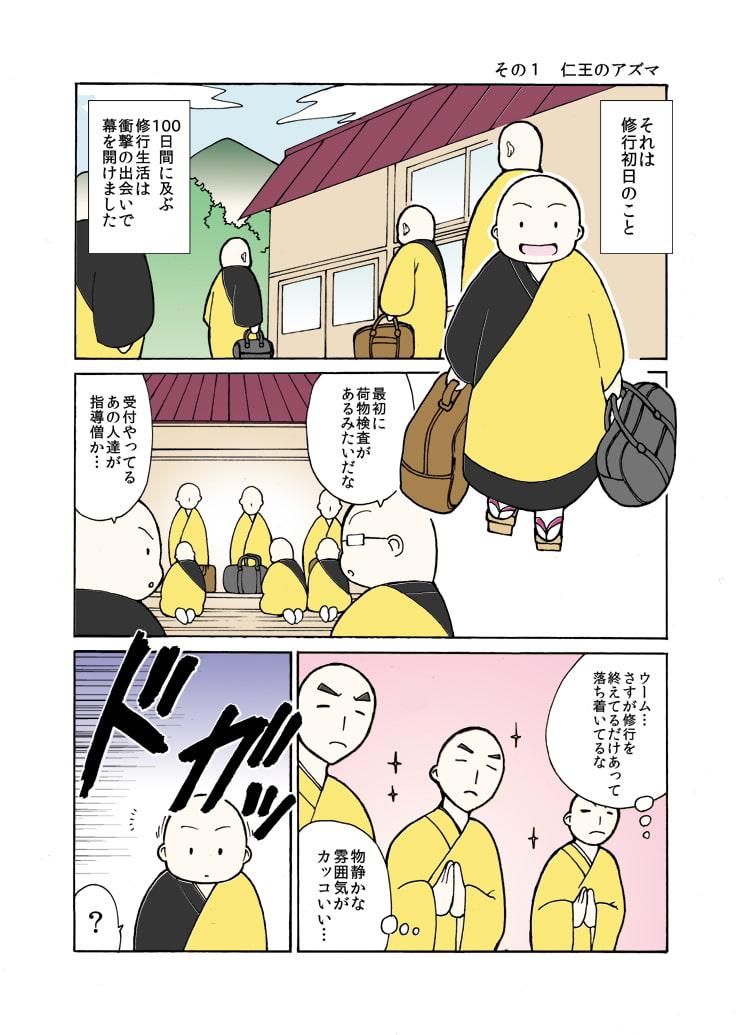 お坊ライフ 教官編
