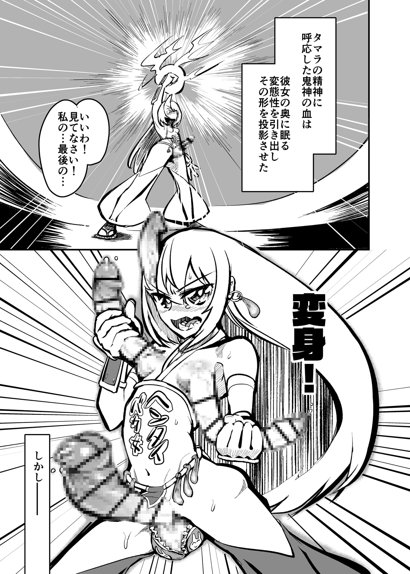 ふたなり闘鬼プリタマ★オウガ-ブリュル・クリームヒルデの侵蝕-
