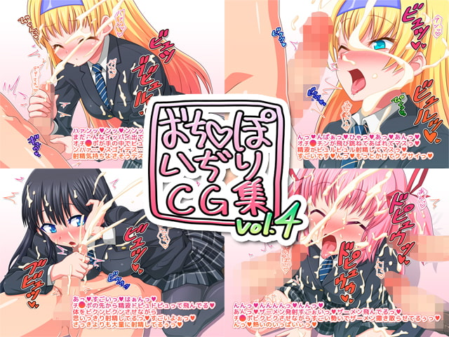 おち○ぽいぢりCG集vol.4