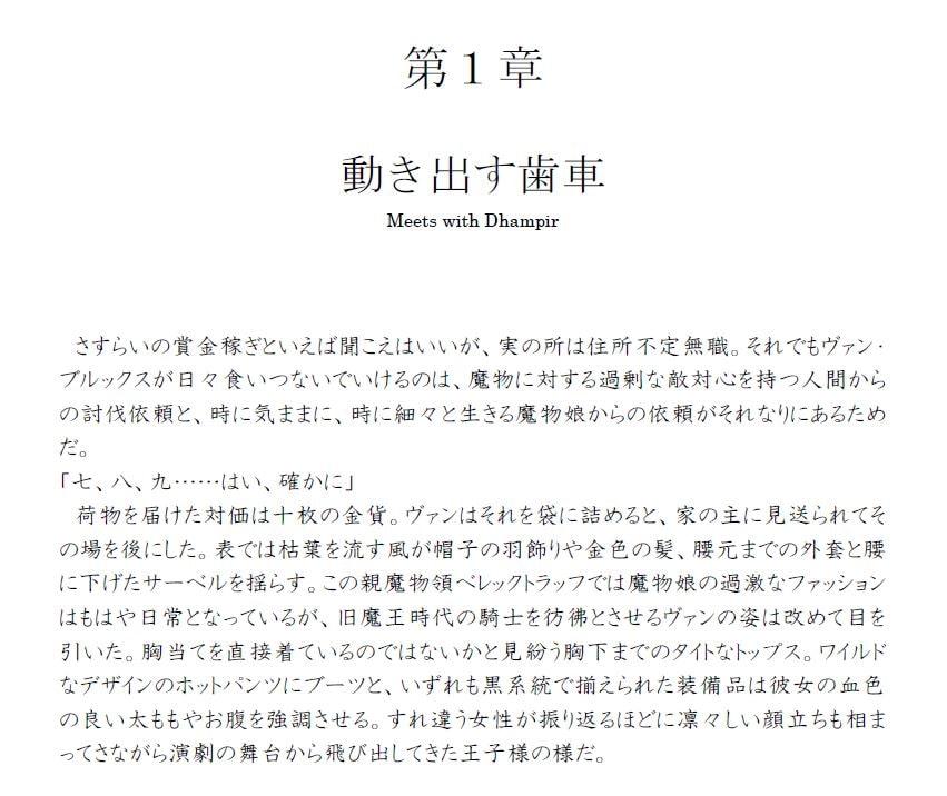 魔物娘図鑑二次創作小説『ヴァン・ブルックス ミキシングブラッドナイト』