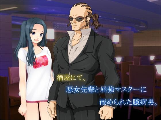 酒屋にて、悪女先輩と屈強マスターに嵌められた臆病男。
