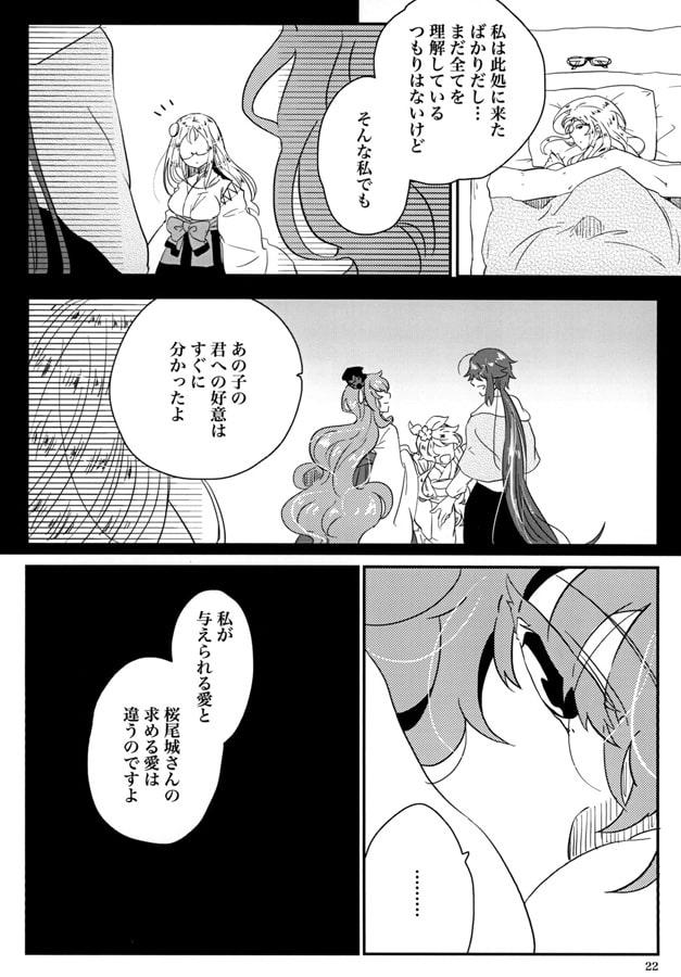 吉田郡山城様に誉められたいっ!!