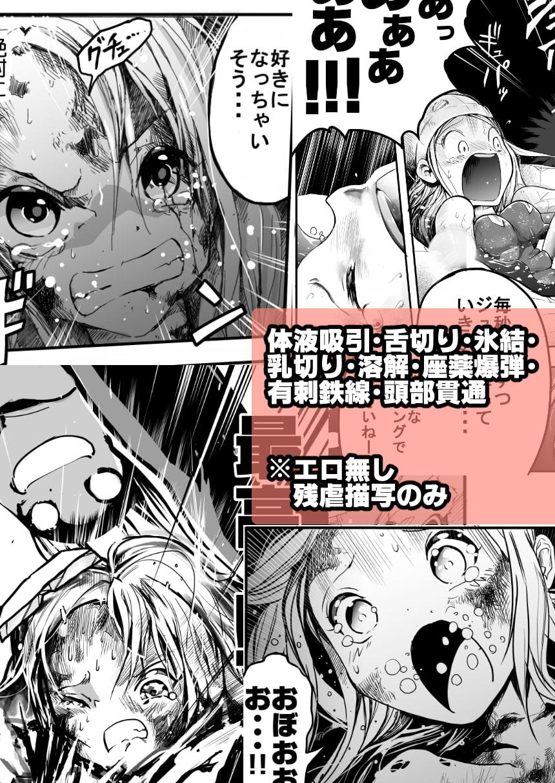 スク水戦士リョナ漫画 4巻