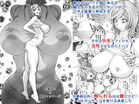 七瀬リコの膣内マッサージ