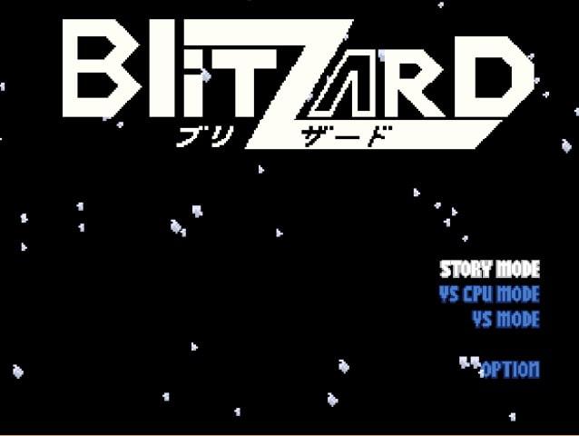 BLITZARD 製品版