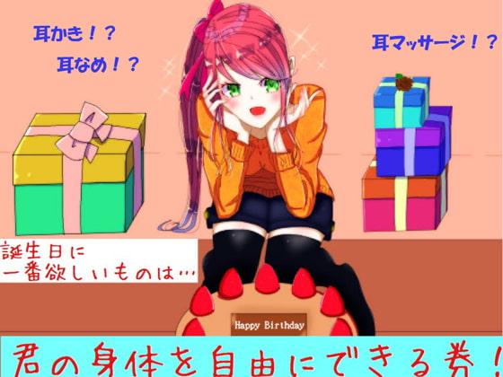 【耳かき/耳なめ/マッサージ】誕生日に一番欲しいのは、君の身体を自由にできる券!? (ASMR)