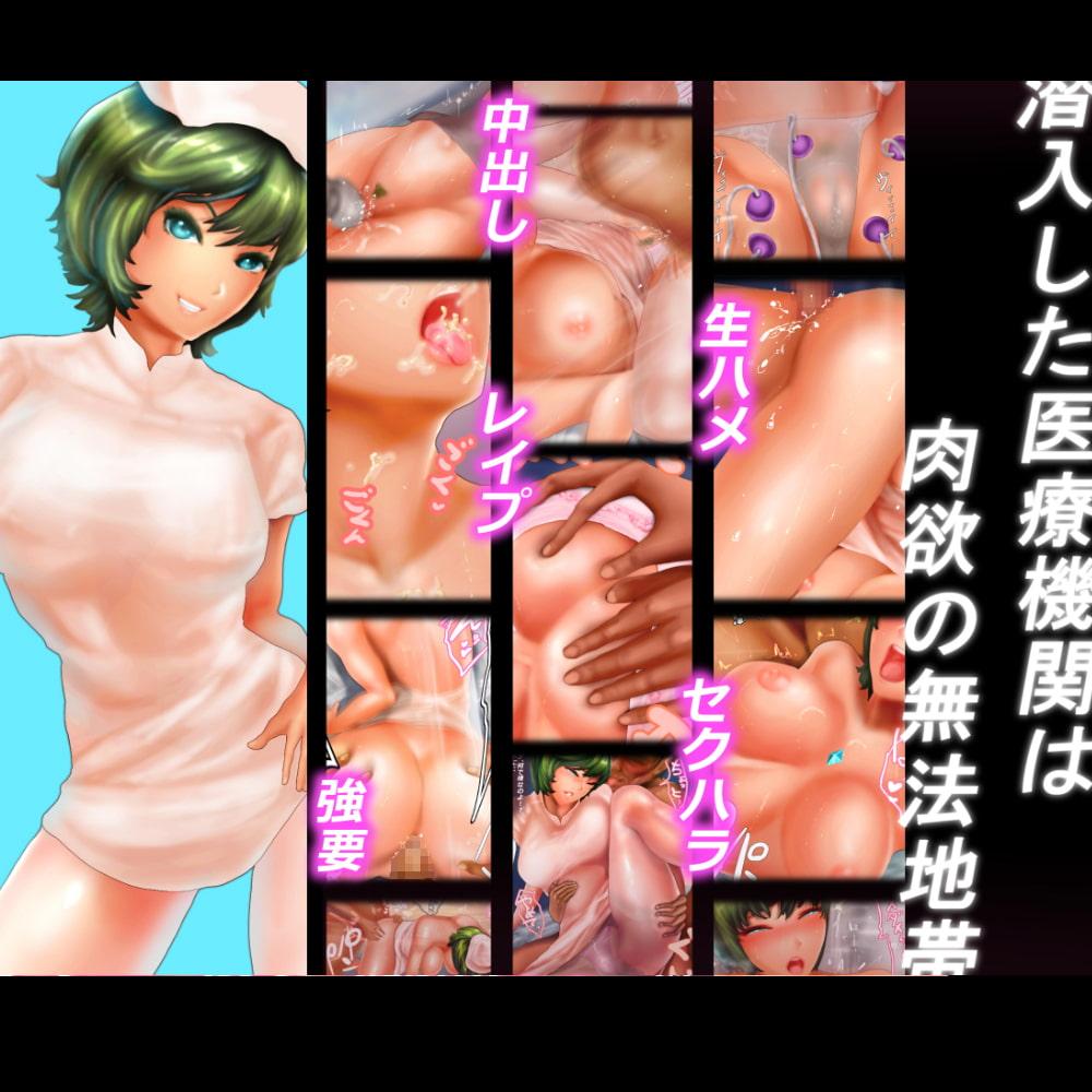 セイント・ウーマン タオ FILE5(前編)「潜入捜査でいいなりナース!?」