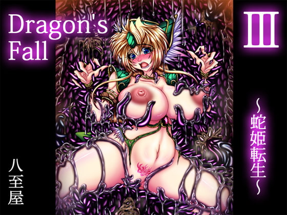 Dragon'sFall3-蛇姫転生-