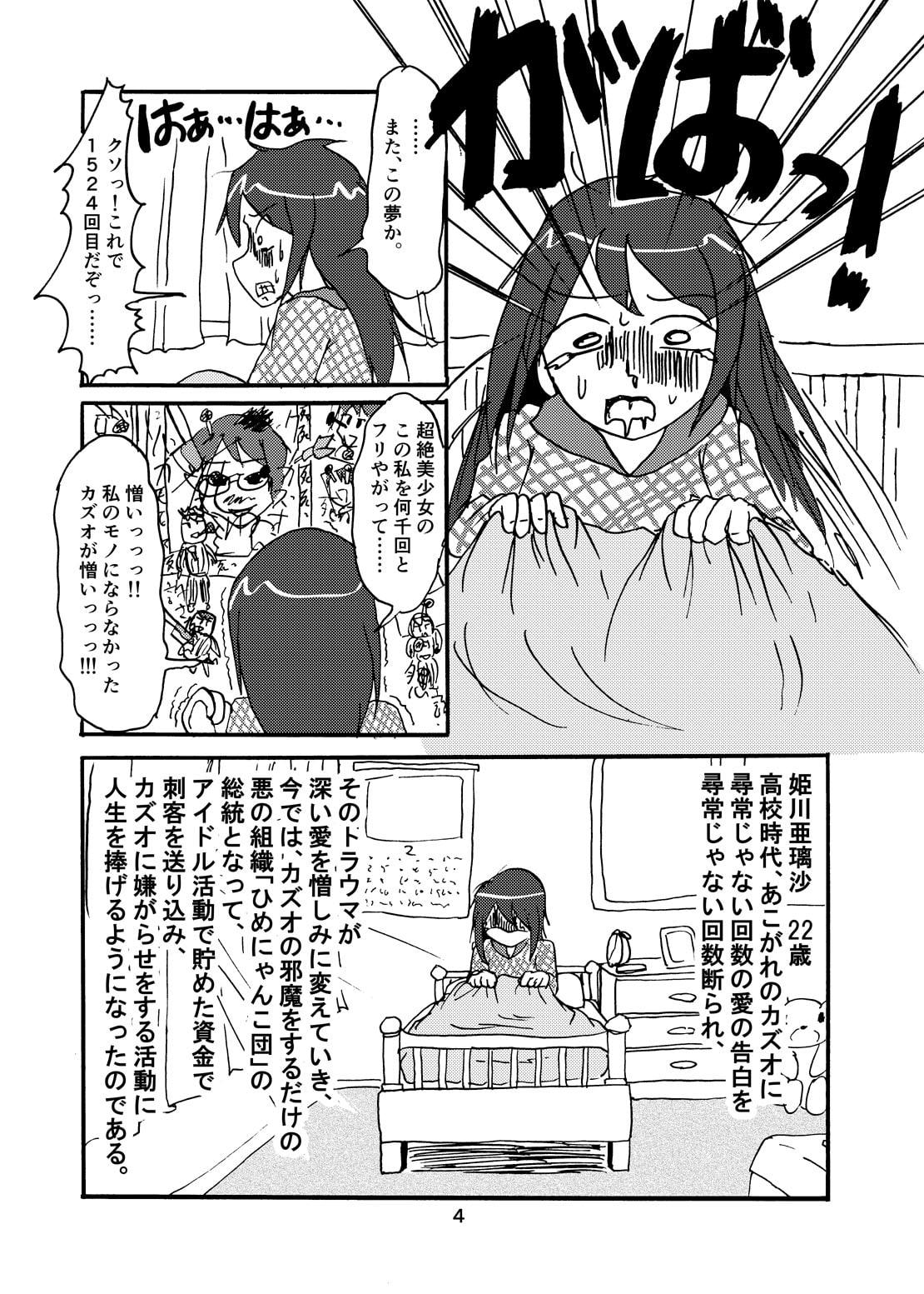 超人カズオ第3話