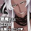 「悪魔さんとエロ甘征服トレーニング」 バイオレットボーン