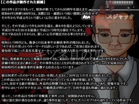 恋愛バスジャック-昭和63年 久慈樹海 車両転落事件-