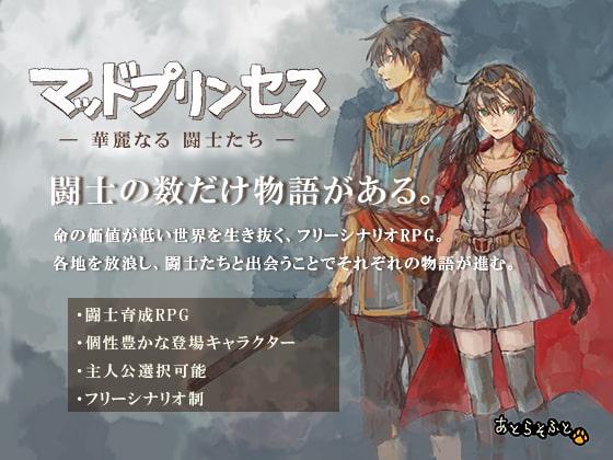 2018年 4月29日 DLsite 同人作品更新まとめ!