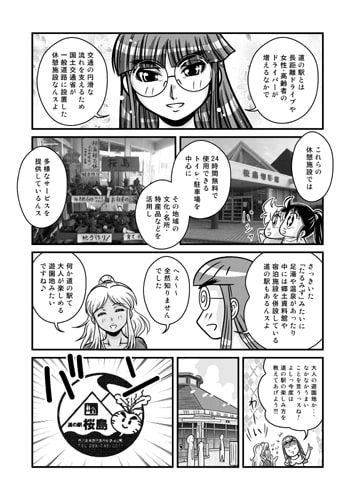未知の駅西日本編セット