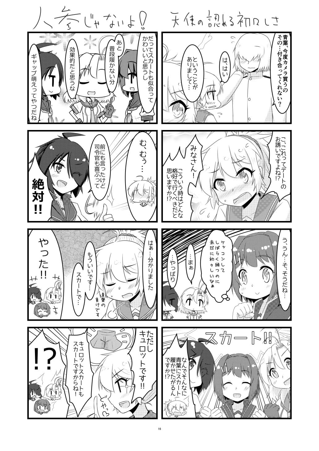 青葉ト第六戦隊ト普通ノ司令官