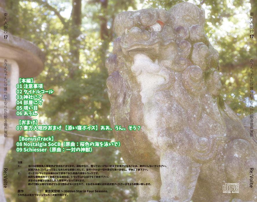 東方入眠抄17 あうんちゃんに守護られて安らかに眠る音声催眠