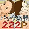君江/和江 姉妹シリーズお買い得パック
