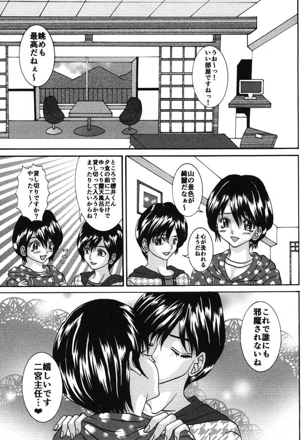 彼女はサラリーマン! ~櫻井茜、露天風呂でしっぽり~
