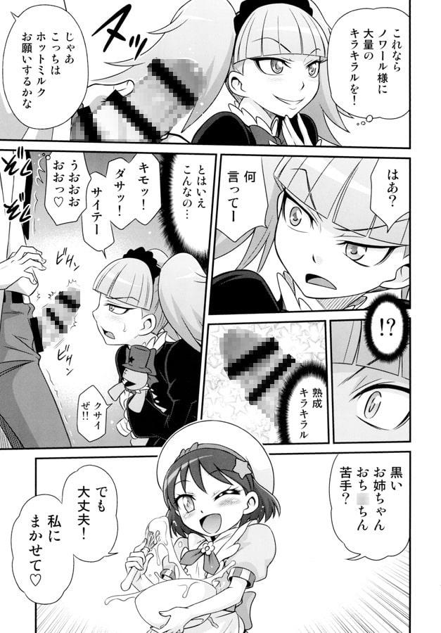 キラキラ☆元気になるチョコレート!!