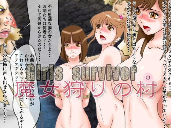 Girls  survivor 魔女狩りの村