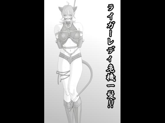 ライガーレディ危機一髪!!