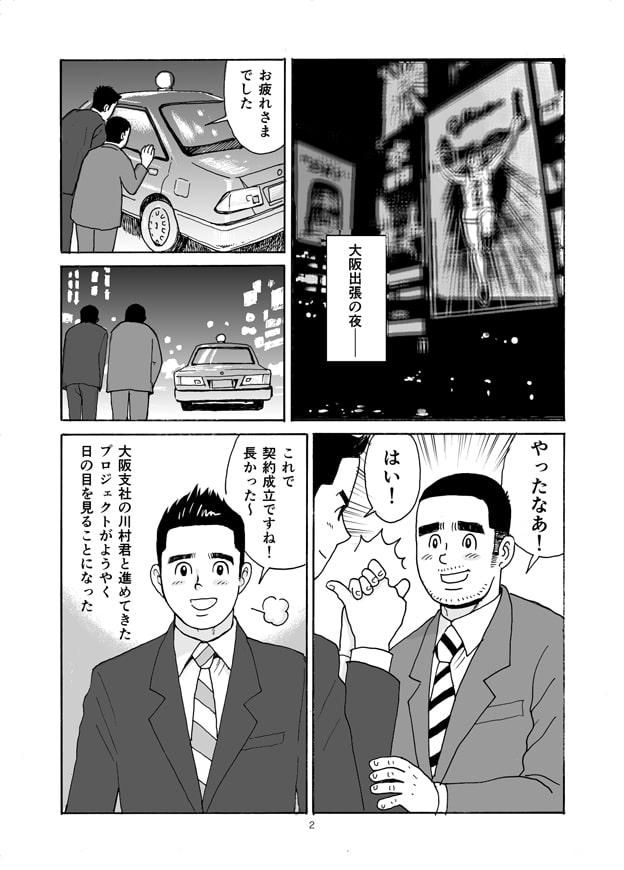 大阪ちゅぱちゅぱ娘