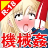 絶頂脱出ゲーム「機械姦編」ROOM6~子宮拡張排便~