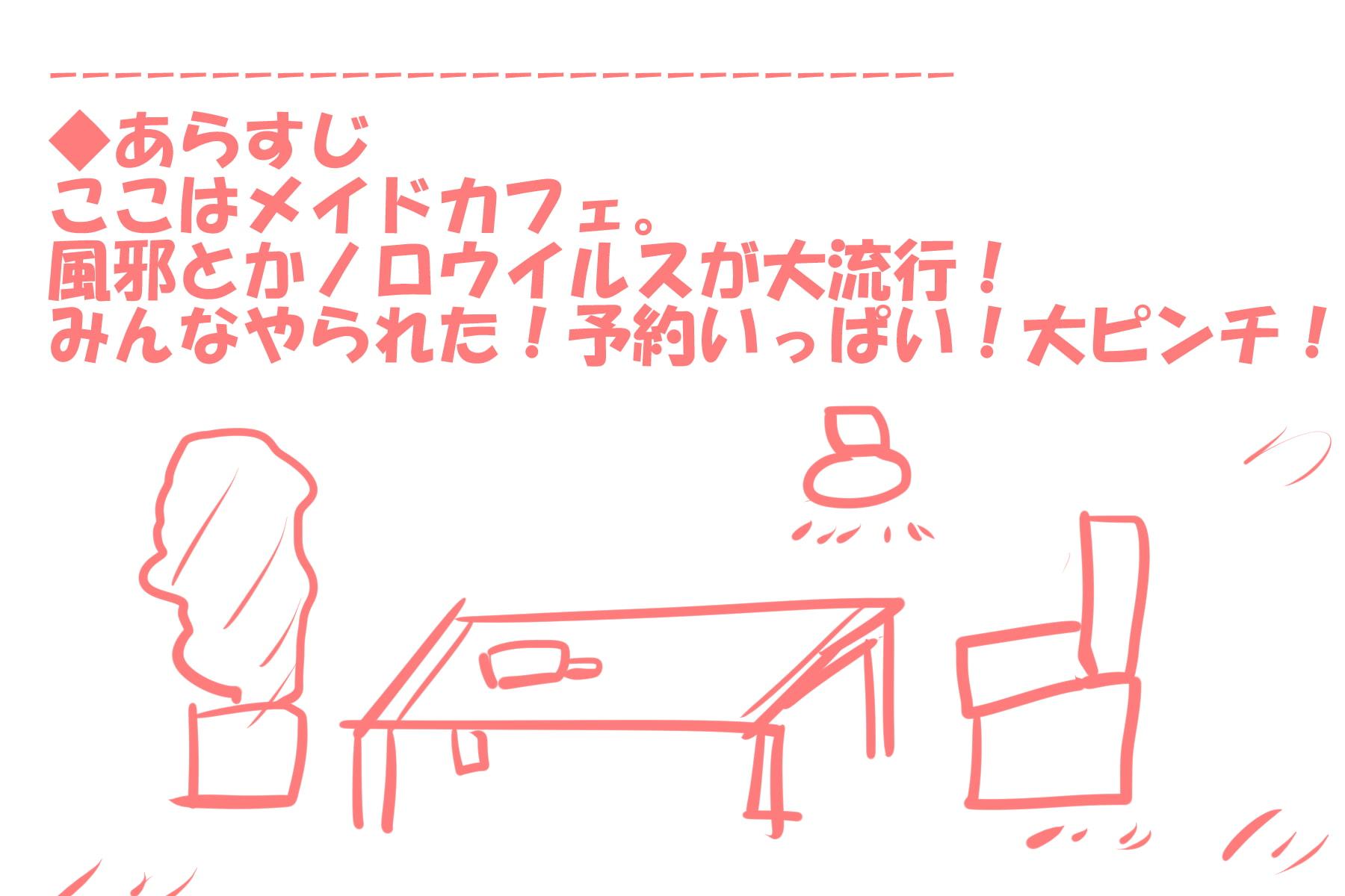 (おねショタ)事務職2年目のオオカミのお姉さんがメイドカフェのヘルプに入ってエロエロなメイドプレイでセックスすることになった話◆ハル姉さん01