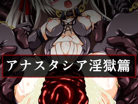 DLsite専売アナスタシア淫獄篇