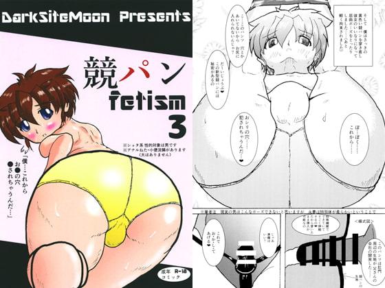 競パンfetism3
