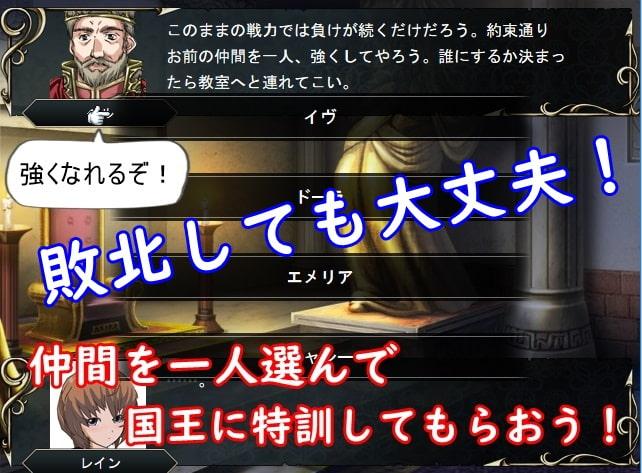 タクティクスディスペアー ~終わらない絶望~
