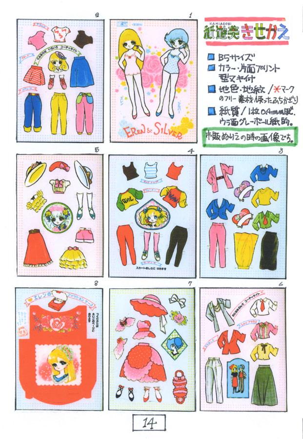 紙遊美きせかえ-1「ミラクルハウス-1985」