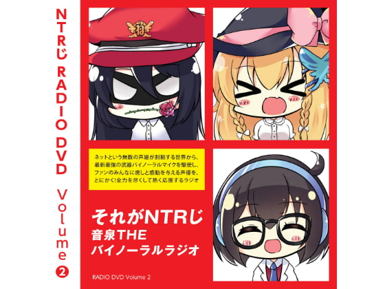 NTRじ RADIO DVD Vol.2 ダウンロード版