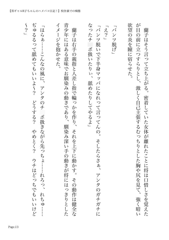 黒ギャルR子ちゃんのハメパコ日記! 第1章 校舎裏での痴態
