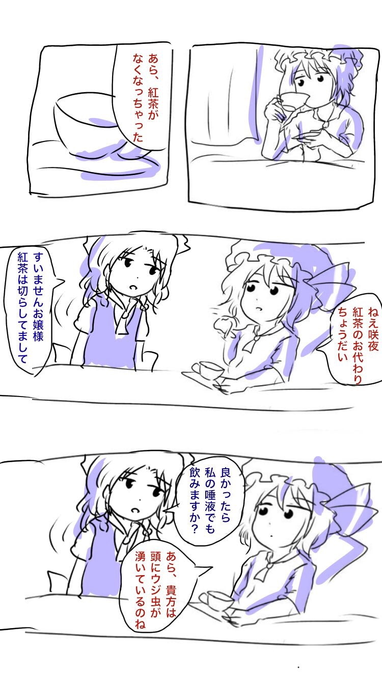 ユニロス幻想郷黙示録