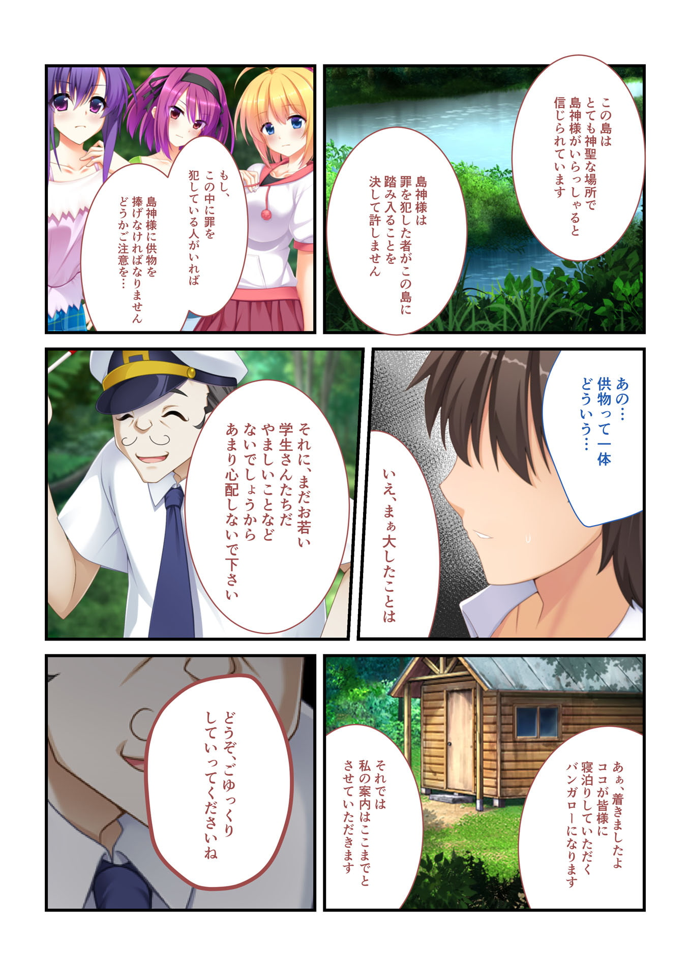 【フルカラー】強制ハメ!孕ませ島 抵抗できない女子とハーレムSEX!(1)