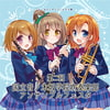 Otonokizaka Girls High School Brass Band 2nd Ensemble Festival [Liveleast Wind]