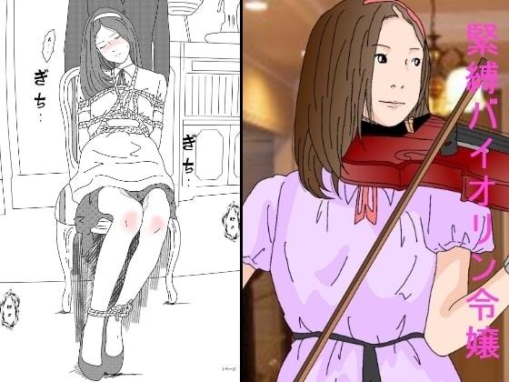 緊縛バイオリン令嬢