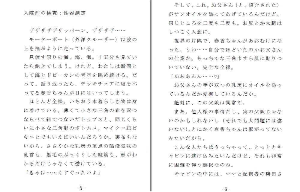 強制入院マゾ馴致(前編)~絶海の孤島で繰り広げられる集団調教劇