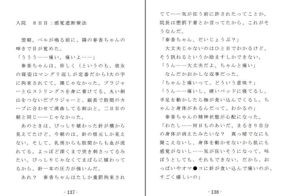 強制入院マゾ馴致(後編)~絶海の孤島で繰り広げられる集団調教劇
