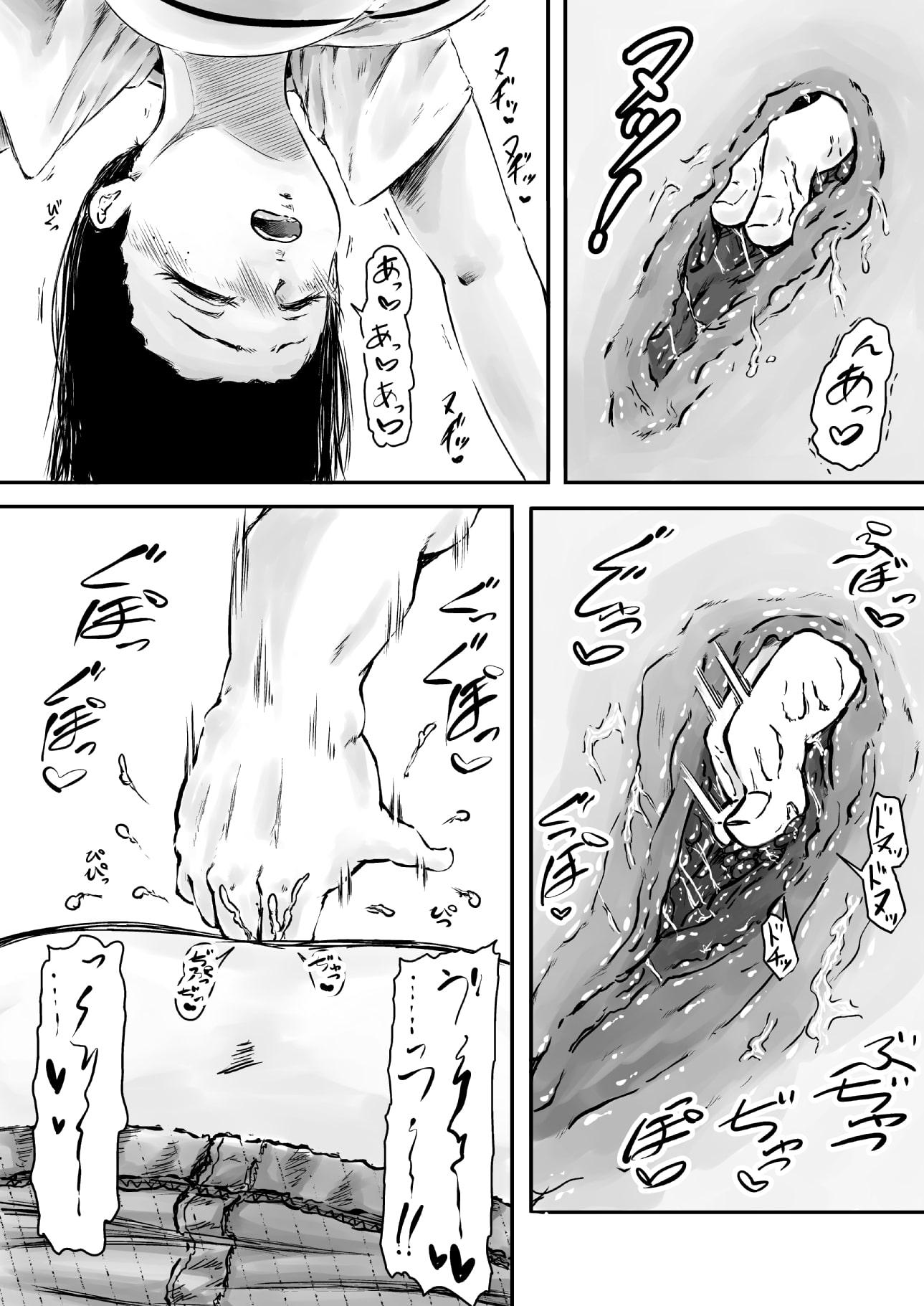 升田奈央の爛れた日常
