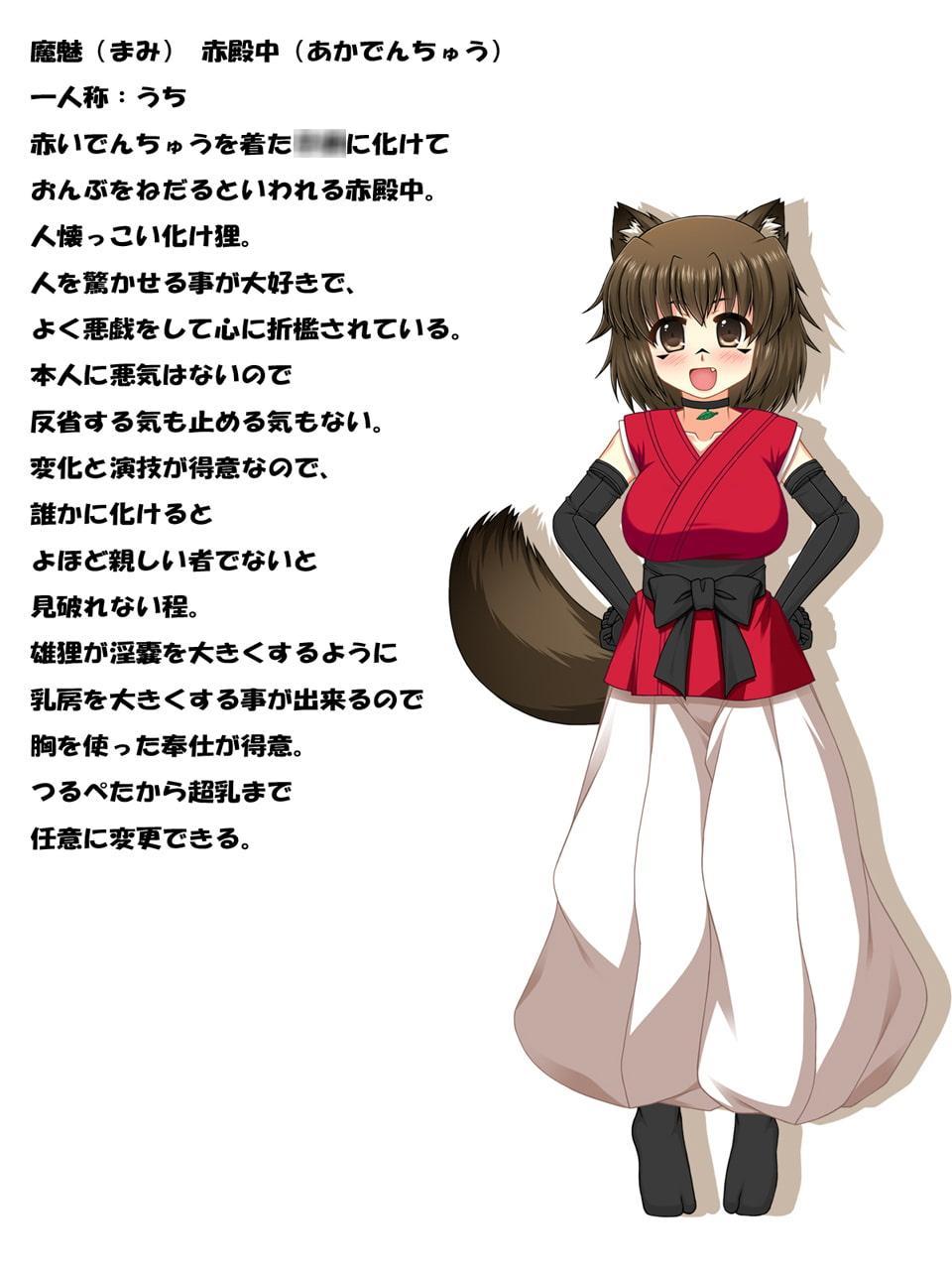 逢魔館の妖姫~座敷童子の章~