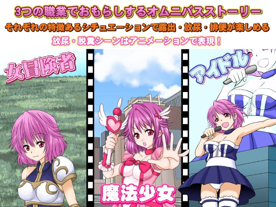 女冒険者 魔法少女 アイドル おしっこうんちおもらし日誌 android版