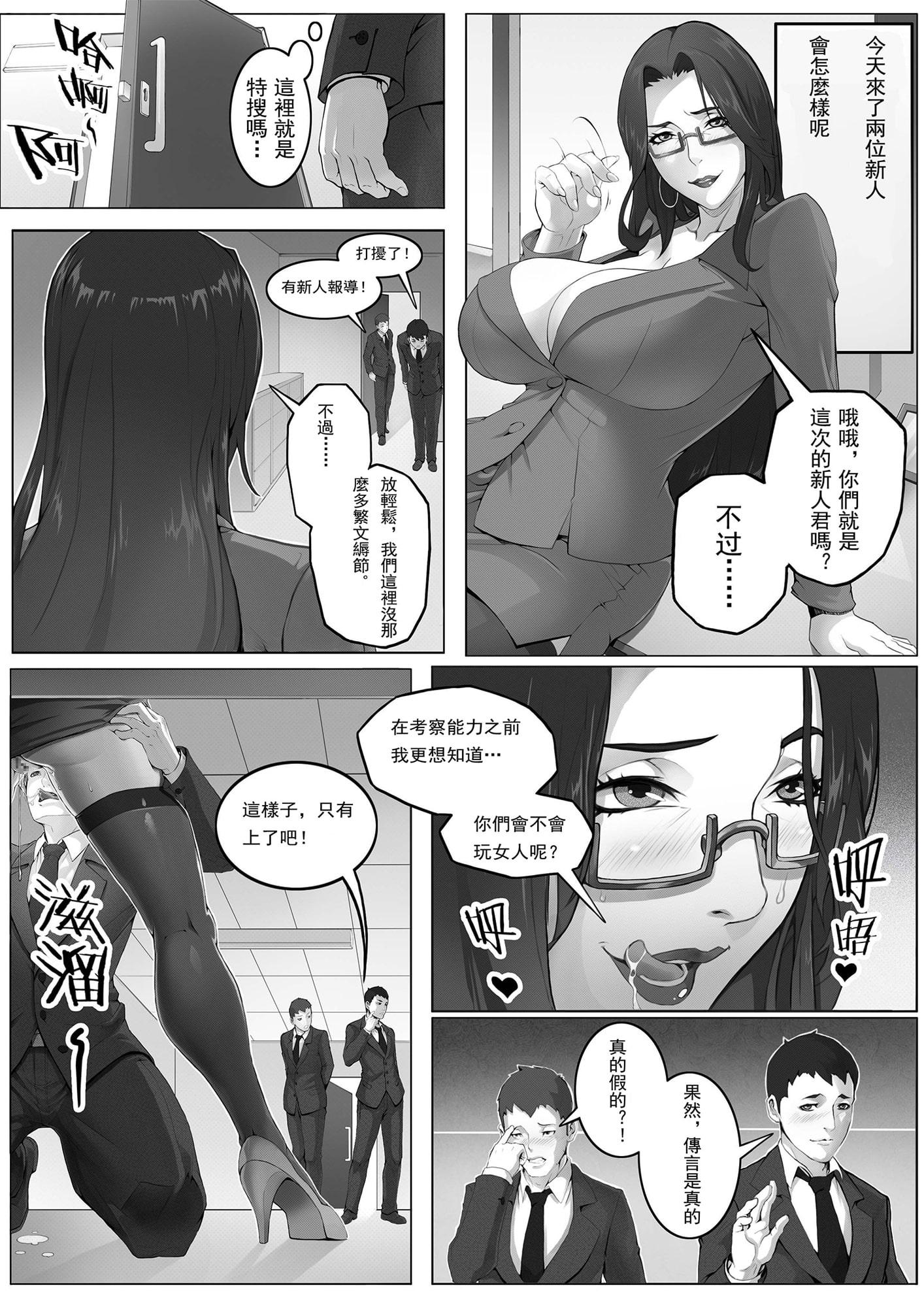 美熟女捜査官【中国語版】