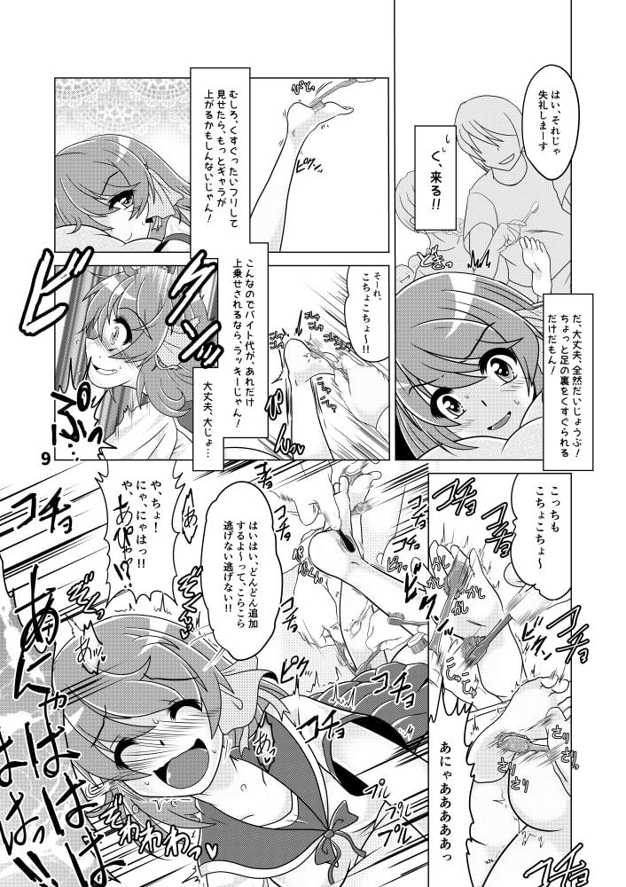 しおりちゃんの ぐらドルAV強制デビュー!?