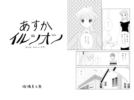 Asuka Illusion Vol.70: First time in Jinkyuu World [Mikuna Shirohashi]
