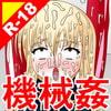 絶頂脱出ゲーム「機械姦編」ROOM7~ザーメン風呂~
